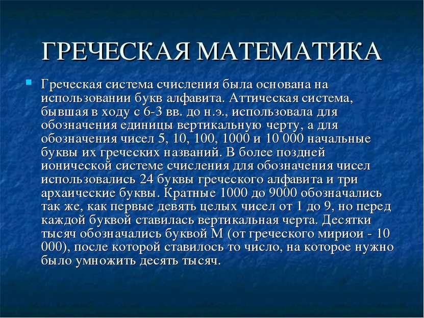 ГРЕЧЕСКАЯ МАТЕМАТИКА Греческая система счисления была основана на использован...