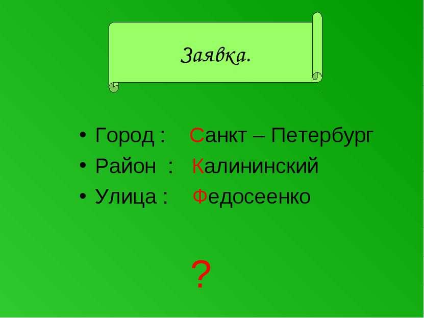 Город : Санкт – Петербург Район : Калининский Улица : Федосеенко ? Заявка.