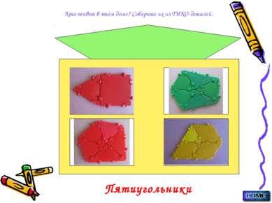 Пятиугольники Кто живет в этом доме? Соберите их из ТИКО-деталей.