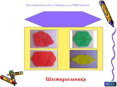Шестиугольники Кто живет в этом доме? Соберите их из ТИКО-деталей.