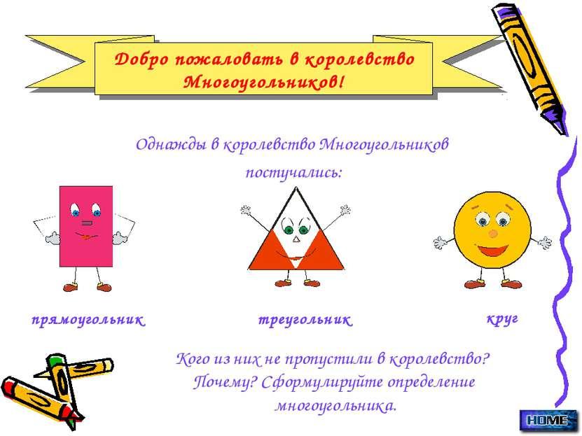 Однажды в королевство Многоугольников постучались: прямоугольник треугольник ...