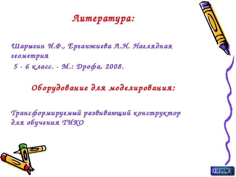 Литература: Шарыгин И.Ф., Ерганжиева Л.Н. Наглядная геометрия 5 - 6 класс. - ...