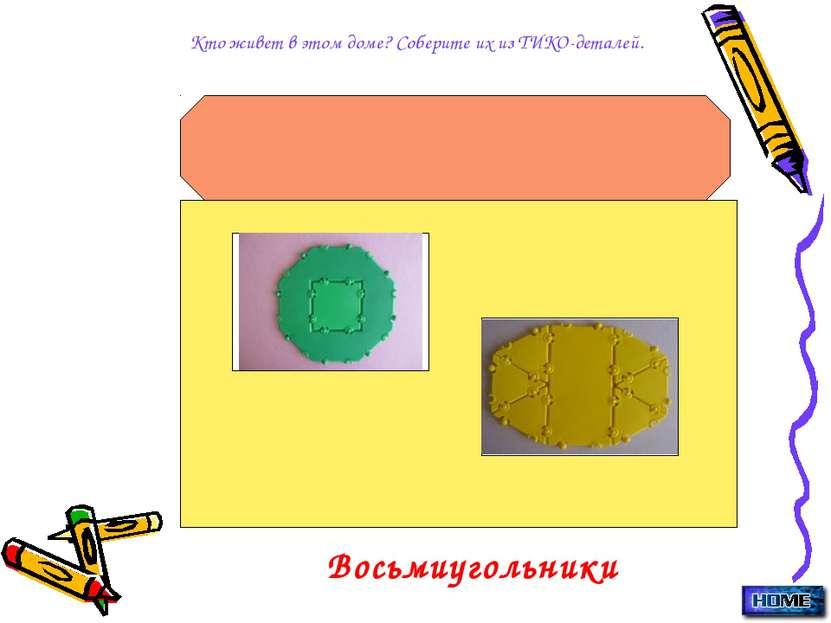 Восьмиугольники Кто живет в этом доме? Соберите их из ТИКО-деталей.