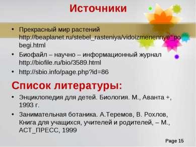 Источники Прекрасный мир растений http://beaplanet.ru/stebel_rasteniya/vidoiz...