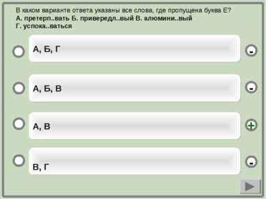 А, В А, Б, В В, Г А, Б, Г - - + - В каком варианте ответа указаны все слова, ...