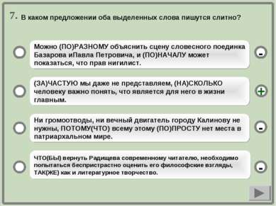 7. Можно (ПО)РАЗНОМУ объяснить сцену словесного поединка Базарова иПавла Петр...