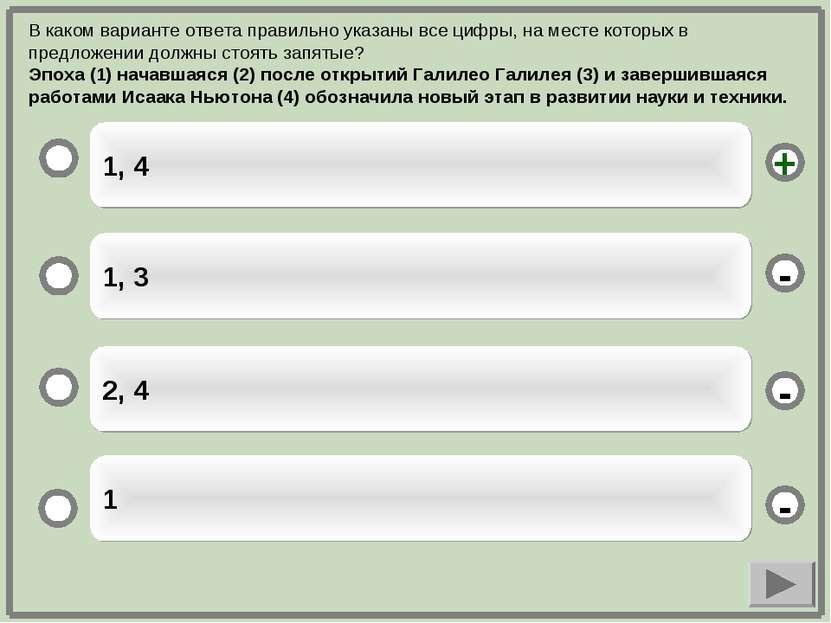 1, 4 1, 3 2, 4 1 - - + - В каком варианте ответа правильно указаны все цифры,...