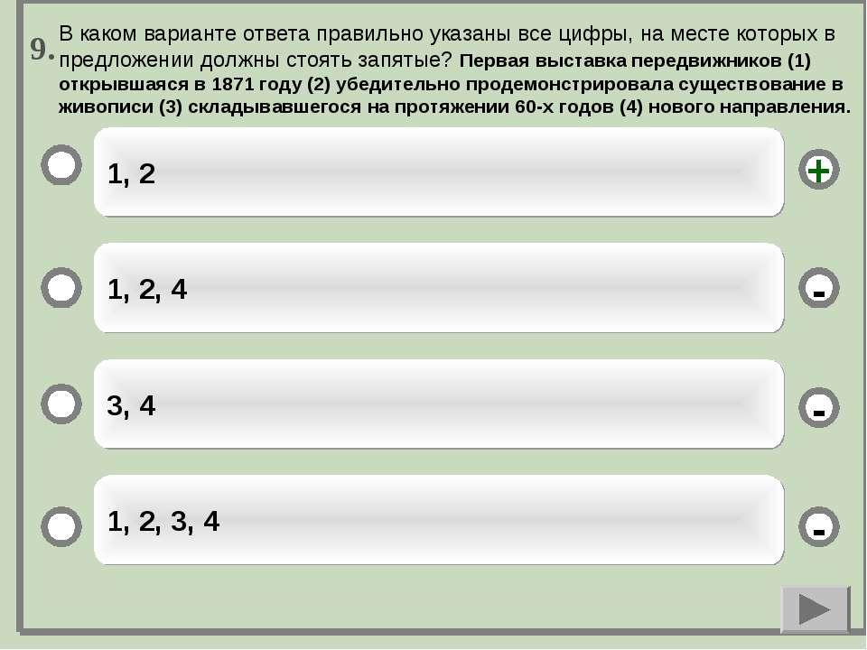 9. 1, 2 1, 2, 4 3, 4 1, 2, 3, 4 - - + - В каком варианте ответа правильно ука...