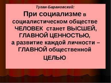 Туган-Барановский: При социализме в социалистическом обществе ЧЕЛОВЕК станет ...