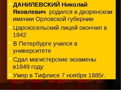 ДАНИЛЕВСКИЙ Николай Яковлевич родился в дворянском имении Орловской губернии ...