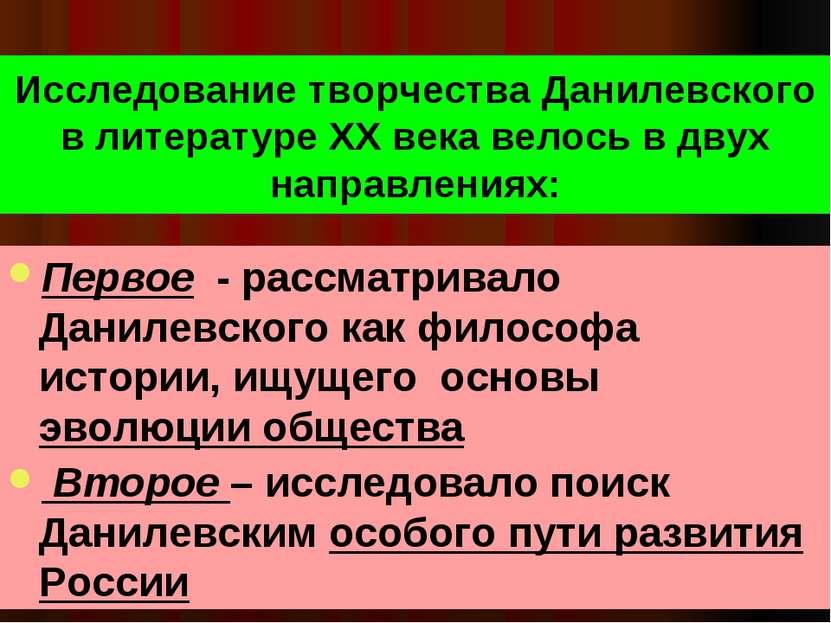 Исследование творчества Данилевского в литературе ХХ века велось в двух напра...