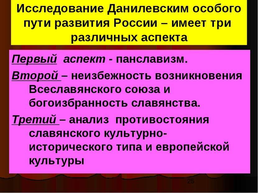 Исследование Данилевским особого пути развития России – имеет три различных а...