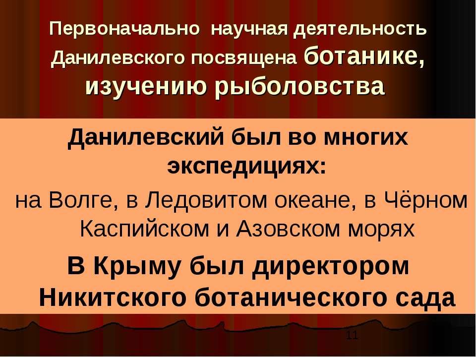 Первоначально научная деятельность Данилевского посвящена ботанике, изучению ...