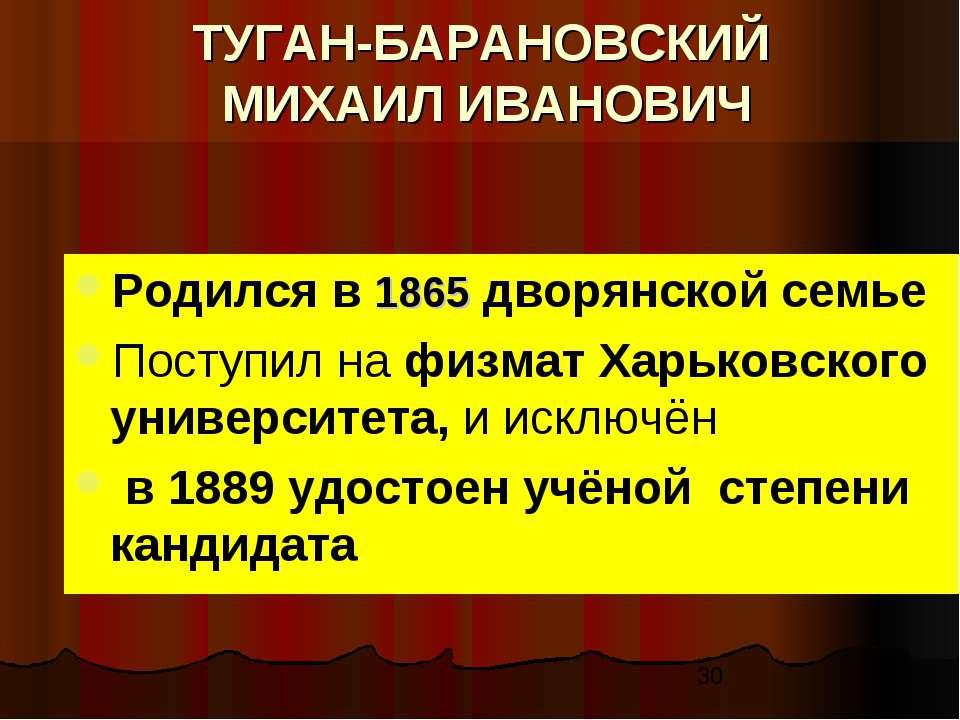 ТУГАН-БАРАНОВСКИЙ МИХАИЛ ИВАНОВИЧ Родился в 1865 дворянской семье Поступил на...