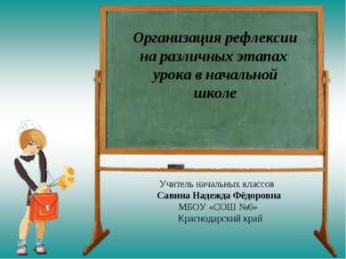 Организация рефлексии на различных этапах урока в начальной школе Учитель нач...
