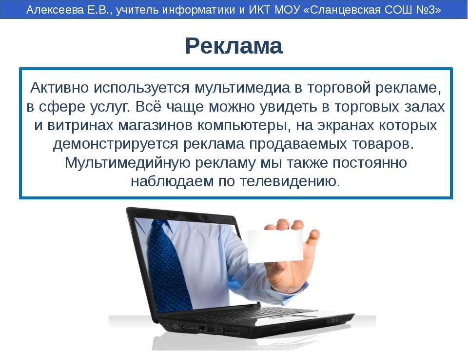 Реклама Активно используется мультимедиа в торговой рекламе, в сфере услуг. В...