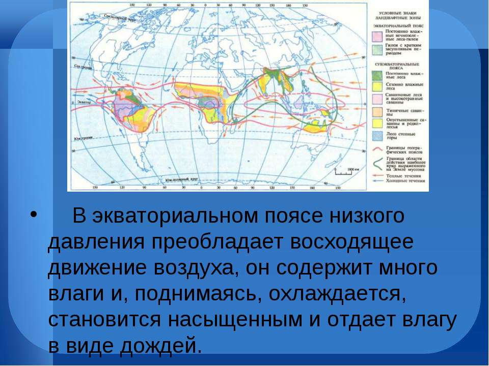 В экваториальном поясе низкого давления преобладает восходящее движение в...