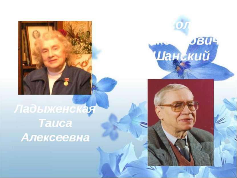 Ладыженская Таиса Алексеевна Николай Максимович Шанский