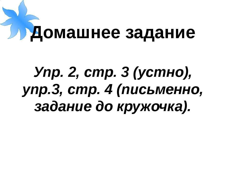 Домашнее задание Упр. 2, стр. 3 (устно), упр.3, стр. 4 (письменно, задание до...