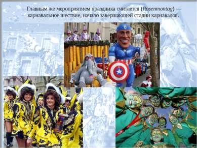 Главным же мероприятием праздника считается (Rosenmontag) — карнавальное шест...