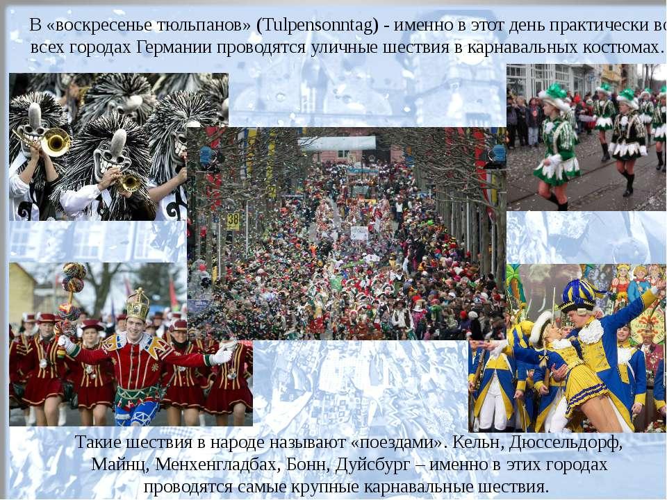 Такие шествия в народе называют «поездами». Кельн, Дюссельдорф, Майнц, Менхен...