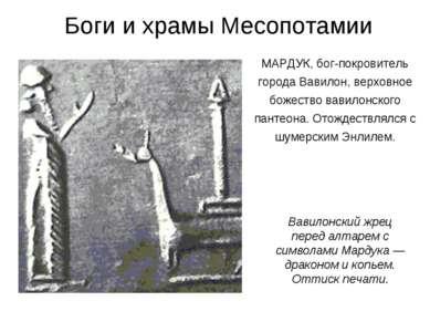 Боги и храмы Месопотамии Вавилонский жрец перед алтарем с символами Мардука —...
