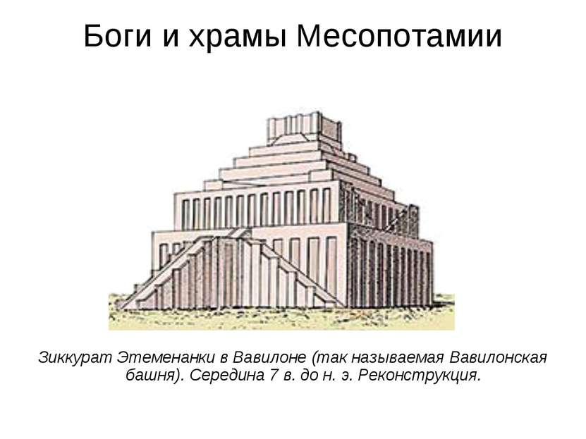 Боги и храмы Месопотамии Зиккурат Этеменанки в Вавилоне (так называемая Вавил...