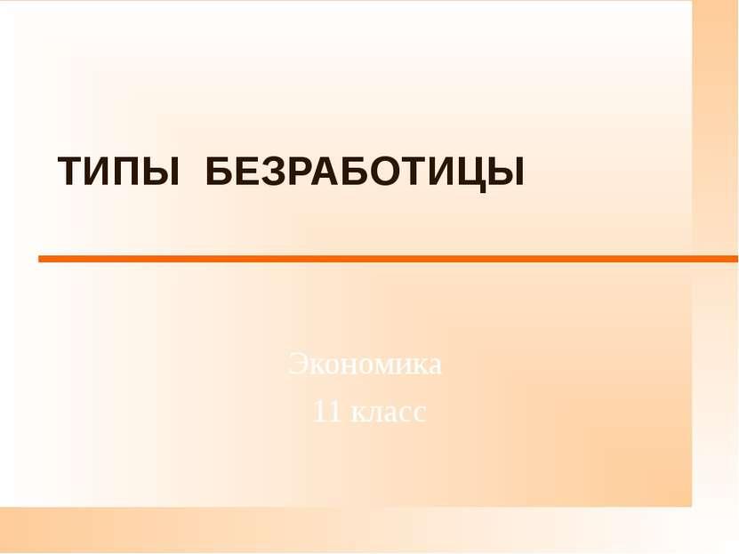 ТИПЫ БЕЗРАБОТИЦЫ Экономика 11 класс Гиззатуллина Елена Илдусовна