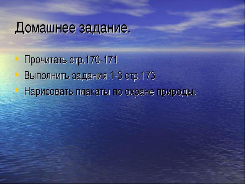 Домашнее задание. Прочитать стр.170-171 Выполнить задания 1-3 стр.173 Нарисов...