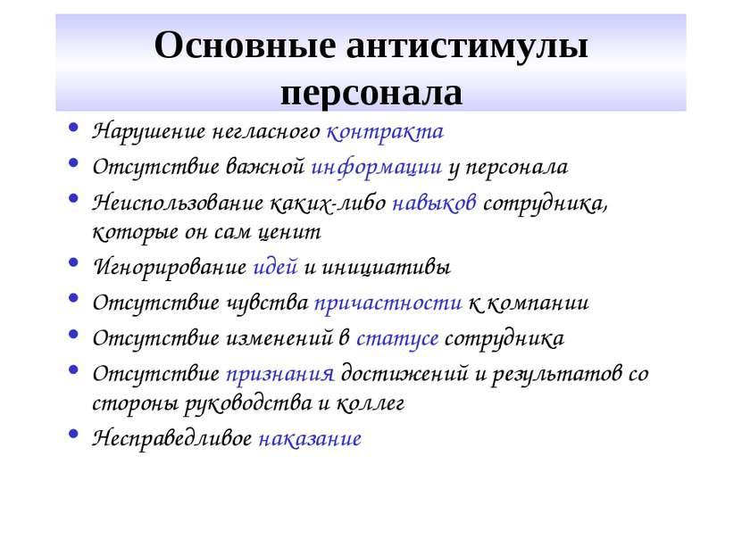 Основные антистимулы персонала Нарушение негласного контракта Отсутствие важн...