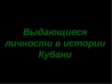 Выдающиеся личности в истории Кубани *