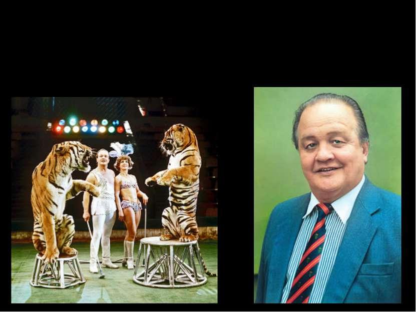 Запашный Мстислав Михайлович Артист цирка, директор и бывший руководитель Соч...