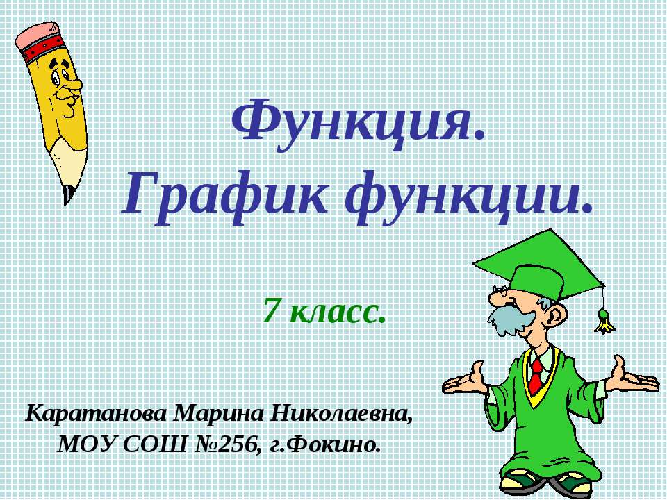 Функция. График функции. 7 класс. Каратанова Марина Николаевна, МОУ СОШ №256,...