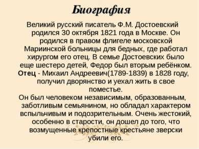 Биография Великий русский писатель Ф.М. Достоевский родился 30 октября 1821 г...