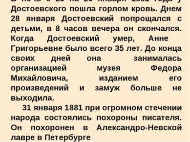 В ночь с 25 на 26 января 1881 года у Достоевского пошла горлом кровь. Днем 28...