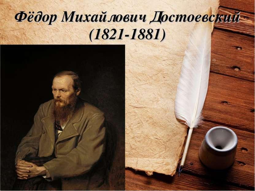 Фёдор Михайлович Достоевский (1821-1881)