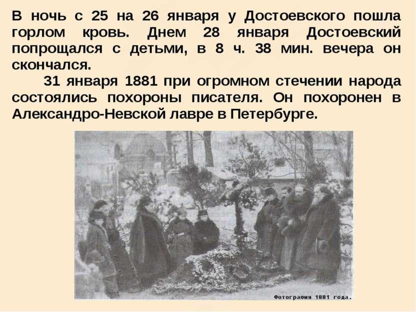 В ночь с 25 на 26 января у Достоевского пошла горлом кровь. Днем 28 января До...