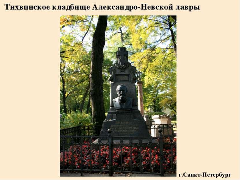 Тихвинское кладбище Александро-Невской лавры г.Санкт-Петербург