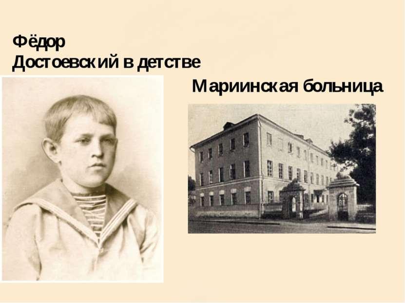 Фёдор Достоевский в детстве Мариинская больница