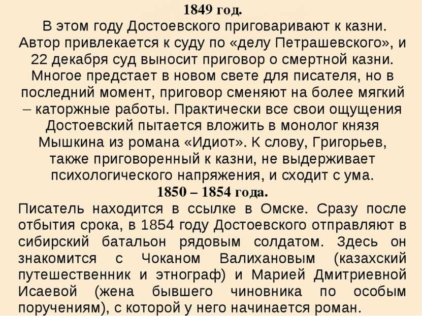 1849 год. В этом году Достоевского приговаривают к казни. Автор привлекается ...