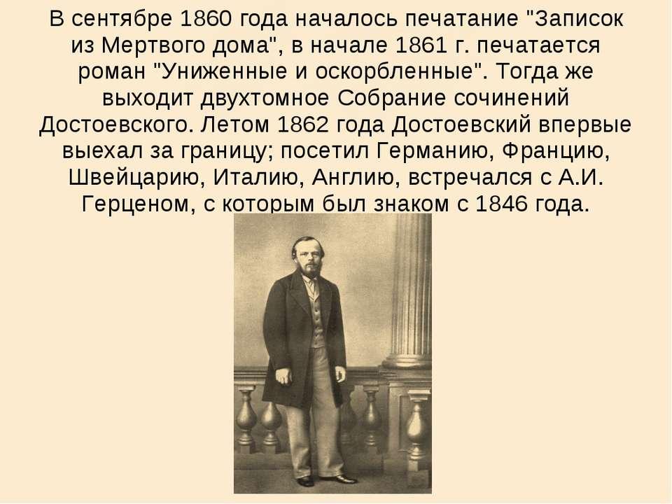 """В сентябре 1860 года началось печатание """"Записок из Мертвого дома"""", в начале ..."""