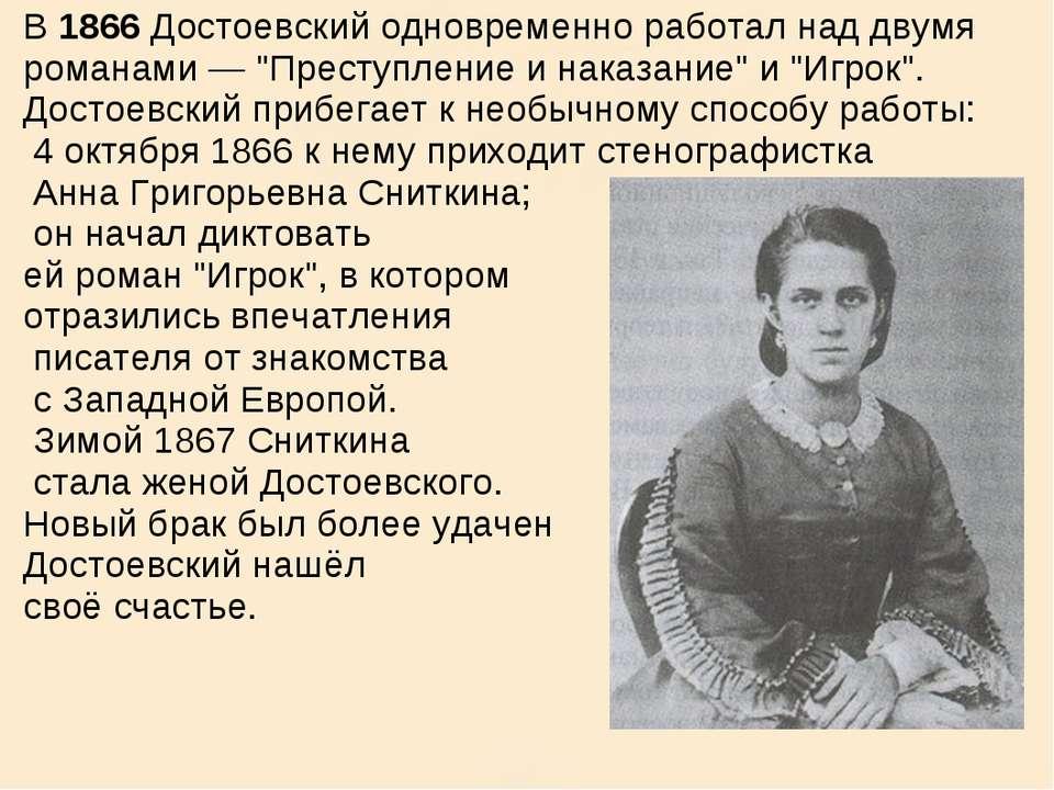 """В 1866 Достоевский одновременно работал над двумя романами — """"Преступление и ..."""