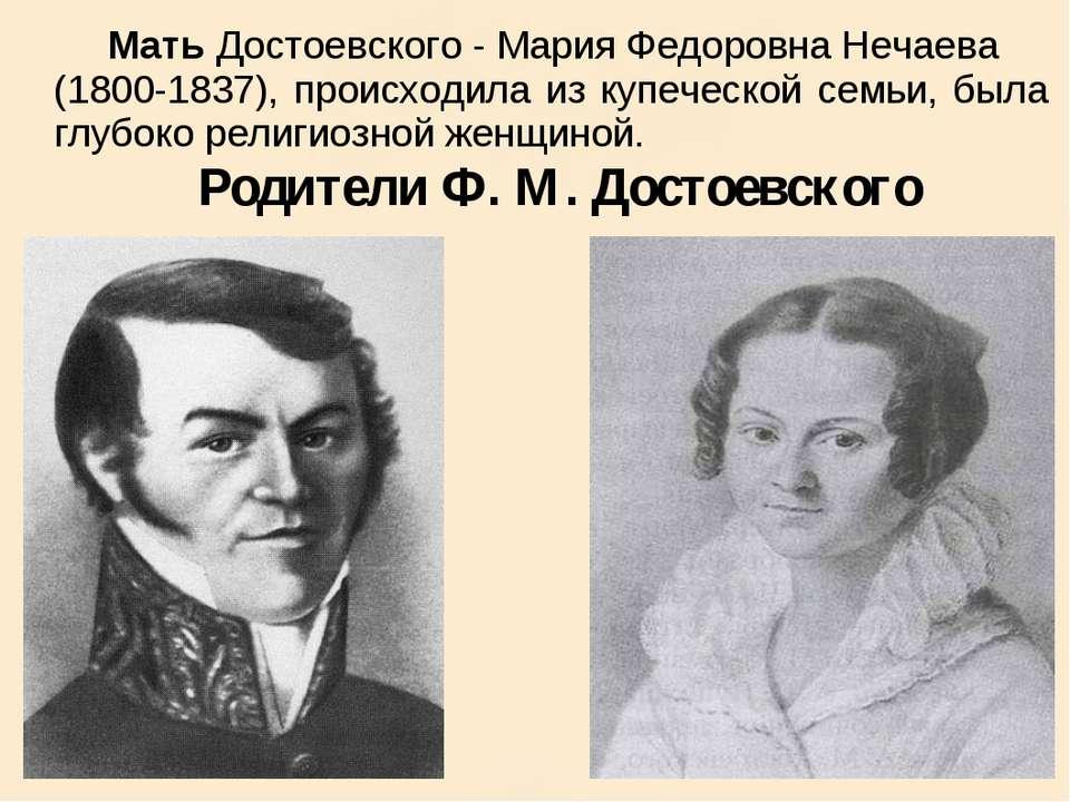 Мать Достоевского - Мария Федоровна Нечаева (1800-1837), происходила из купеч...