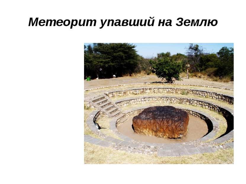 Метеорит упавший на Землю