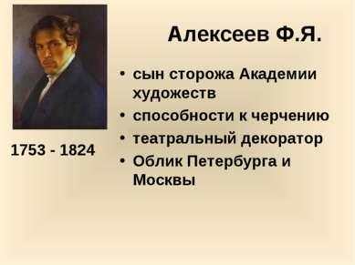 Алексеев Ф.Я. сын сторожа Академии художеств способности к черчению театральн...