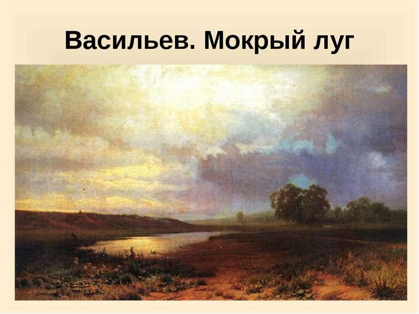Васильев. Мокрый луг