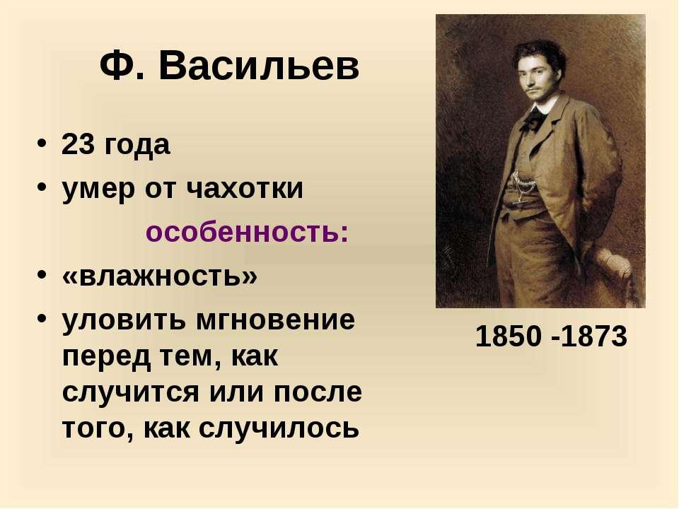 Ф. Васильев 23 года умер от чахотки особенность: «влажность» уловить мгновени...