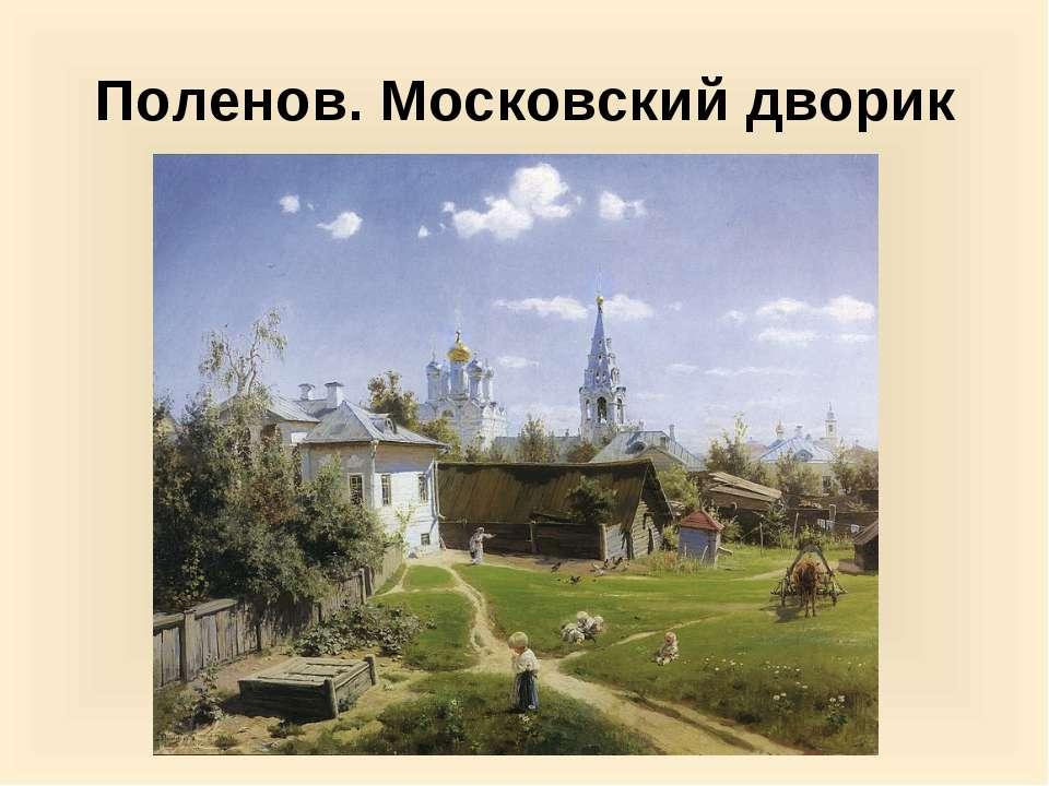 Поленов. Московский дворик
