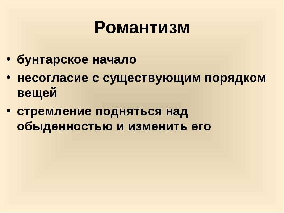 Романтизм бунтарское начало несогласие с существующим порядком вещей стремлен...