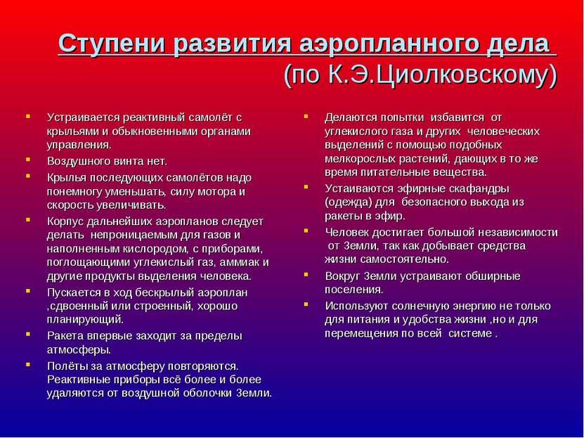 Ступени развития аэропланного дела (по К.Э.Циолковскому) Устраивается реактив...